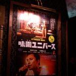 このブログに到達する渋谷すばる担のキーワードがヤバい