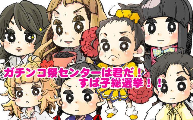 ガチンコ祭りセンターは君だ!すば子総選挙!アイキャッチ