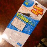 ダイソーが変電器売ってる!と購入したらただの変換プラグだった。だけどそれで問題なかったぜ!