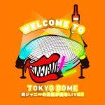 【東京ドーム4日目 12/19】「関ジャニ∞の元気が出るLIVE!!」レポまとめ