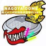 【ナゴヤドーム初日 12/24】「関ジャニ∞の元気が出るLIVE!!」レポまとめ
