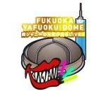 【福岡ヤフオクドーム2日目 01/03】「関ジャニ∞の元気が出るLIVE!!」レポまとめ