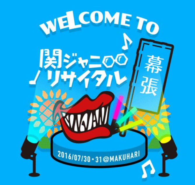 makuhari_blue
