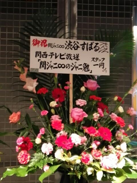 渋谷すばるソロコンお花