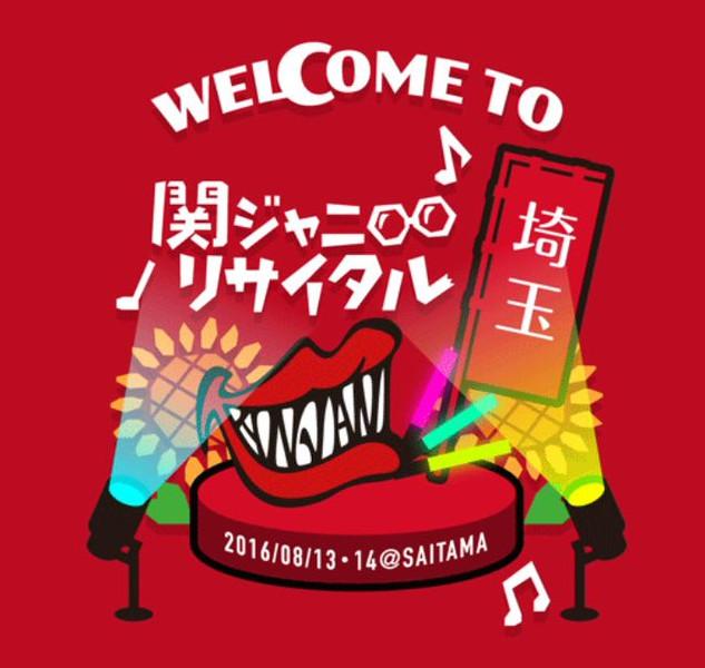 saitama_red
