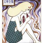 【電子書籍】横山裕主演舞台「上を下へのジレッタ」原作漫画どこが一番安いか調べてみた