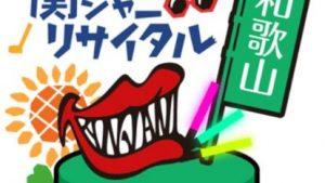 【和歌山ビッグホエール 8/21 昼の部】「関ジャニ∞リサイタル 真夏の俺らは罪な奴」MCレポート・感想まとめ【ネタバレあり】