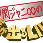 【予約】関ジャニ∞の元気が出るLIVE!! 完全生産限定盤でDVD、BD発売 オーラス収録