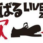 『渋谷すばる LIVE TOUR 2016 歌』DVD・BD 9月21日発売決定!!