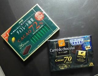 市販の高カカオチョコレートチョコレート効果 カレ・ド・ショコラ カカオリッチ食べ比べ【口コミ感想レビュー】