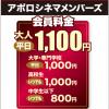 【おすすめ!】あべのアポロシネマは会員登録で大人平日1100円土日祝でも1500円【大阪安く映画】