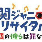 【予約】関ジャニ∞リサイタル 真夏の俺らは罪なヤツDVD・BD 収録は沖縄公演!