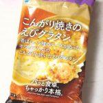 ファミマの冷凍「こんがり焼きのえびグラタン」食べてみた感想レビュー