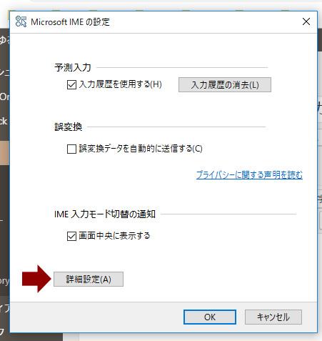 文字変換のBackspaceキーがおかしい時の対処法。パップアップウィンドウの「詳細設定」をクリック。
