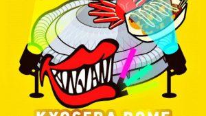 【大阪京セラドームオーラス 01/17】「関ジャニ∞の元気が出るLIVE!!」レポまとめ
