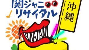 【沖縄コンベンションセンター 9/3】「関ジャニ∞リサイタル 真夏の俺らは罪な奴」MCレポート・感想まとめ【ネタバレあり】