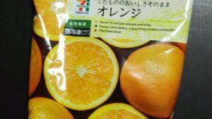 セブンイレブンの冷凍「くだもののおいしさそのままオレンジ」食べてみた感想レビュー